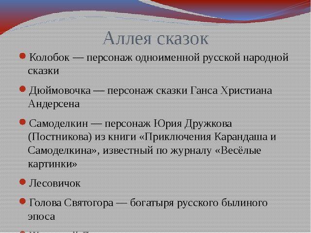 Аллея сказок Колобок — персонаж одноименной русской народной сказки Дюймовочк...