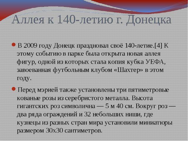 Аллея к 140-летию г. Донецка В 2009 году Донецк праздновал своё 140-летие.[4]...