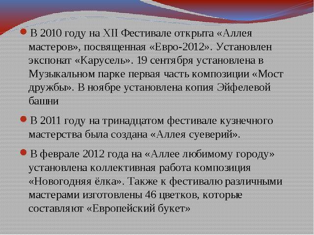В 2010 году на XII Фестивале открыта «Аллея мастеров», посвященная «Евро-2012...