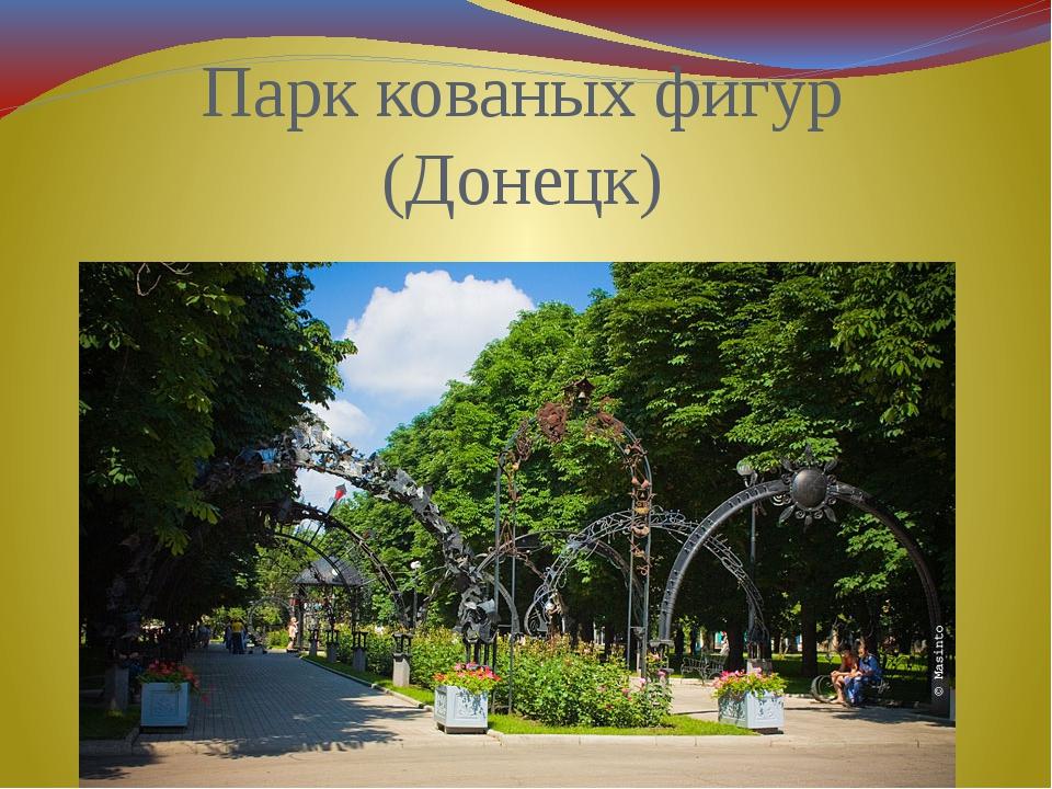 Парк кованых фигур (Донецк)