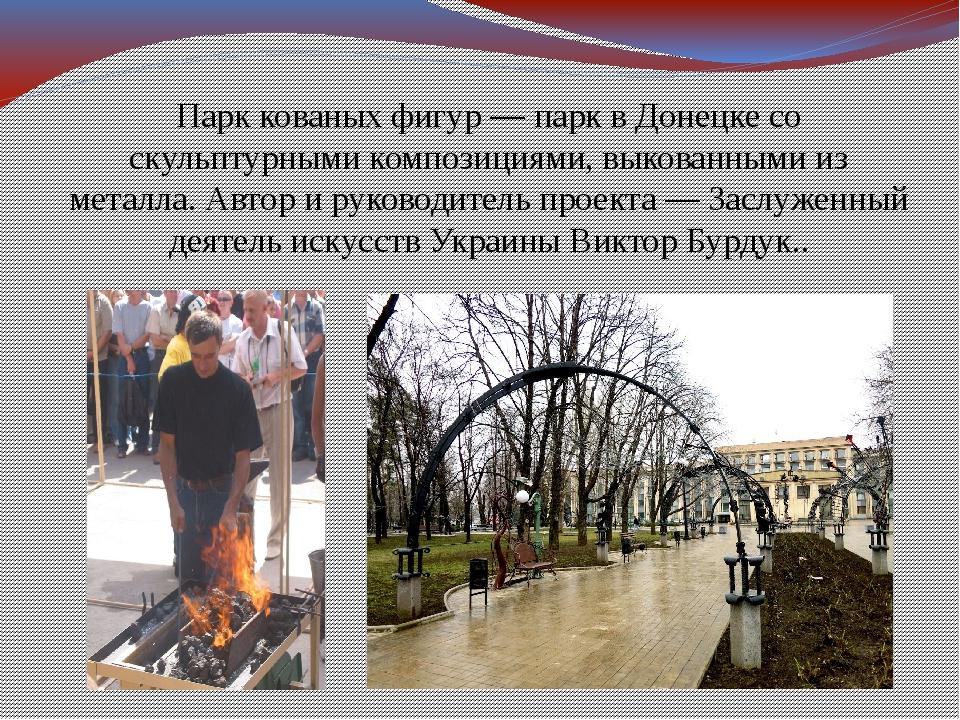 Парк кованых фигур — парк в Донецке со скульптурными композициями, выкованным...