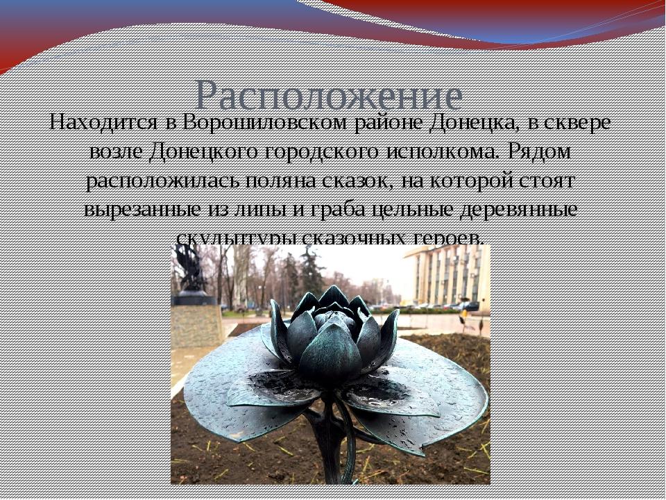 Расположение Находится в Ворошиловском районе Донецка, в сквере возле Донецко...