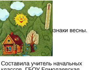 Признаки весны. Составила учитель начальных классов ГБОУ Ермолаевская КШИ Гун