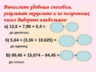 Вычислите удобным способом, результат округлите и из полученных чисел выберит