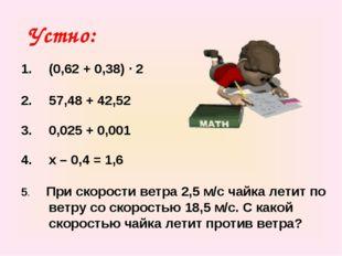 (0,62 + 0,38) · 2 57,48 + 42,52 0,025 + 0,001 х – 0,4 = 1,6 5. При скорости в