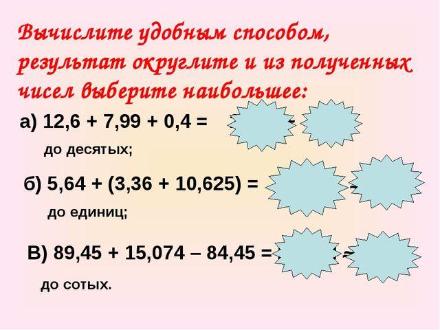 Вычислите удобным способом, результат округлите и из полученных чисел выберит...