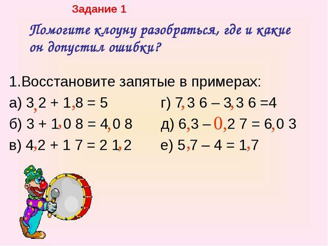 1.Восстановите запятые в примерах: а) 3 2 + 1 8 = 5 г) 7 3 6 – 3 3 6 =4 б) 3...