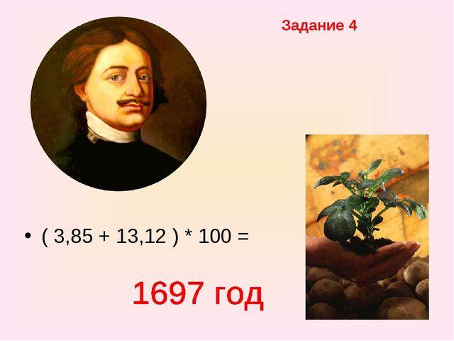 ( 3,85 + 13,12 ) * 100 = Задание 4