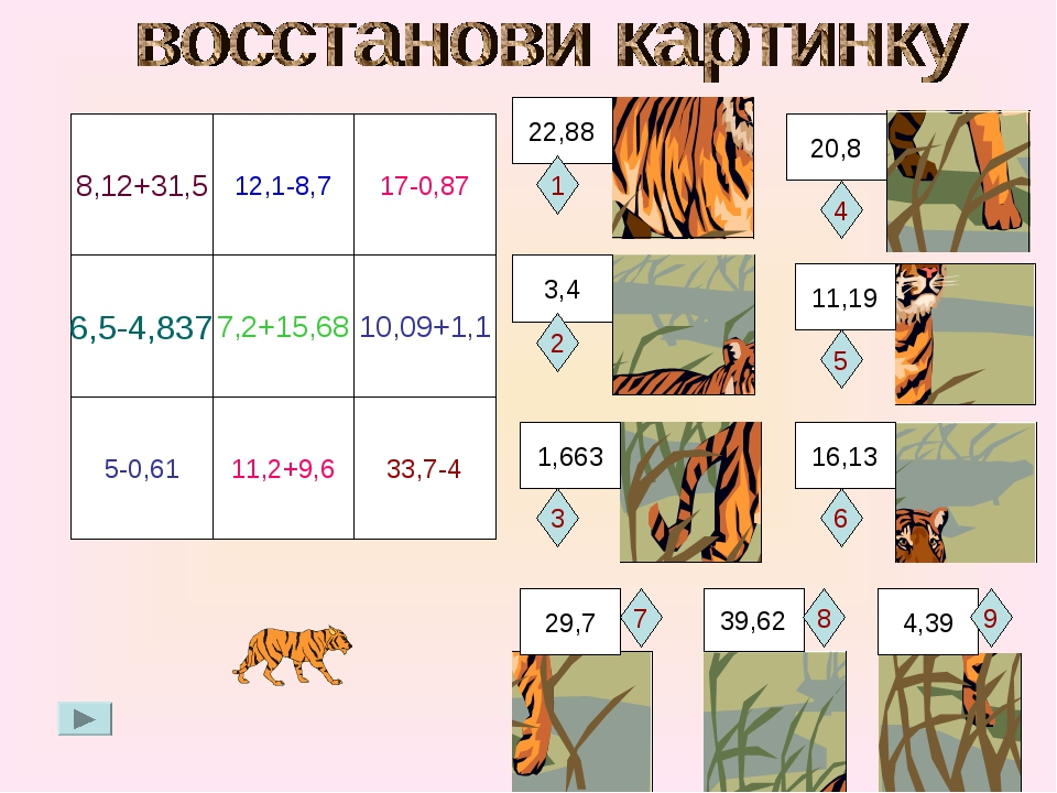 8,12+31,5 12,1-8,7 7,2+15,68 17-0,87 10,09+1,1 6,5-4,837 5-0,61 11,2+9,6 33,7-4