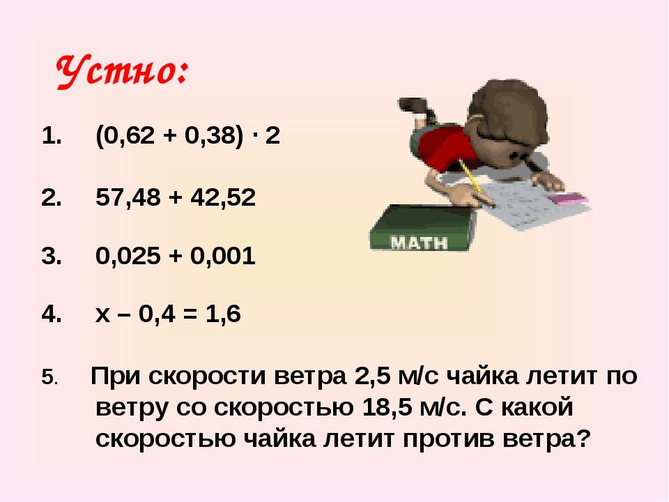 (0,62 + 0,38) · 2 57,48 + 42,52 0,025 + 0,001 х – 0,4 = 1,6 5. При скорости в...