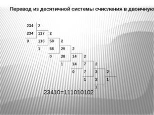 Перевод из десятичной системы счисления в двоичную 23410=111010102 234 2 234