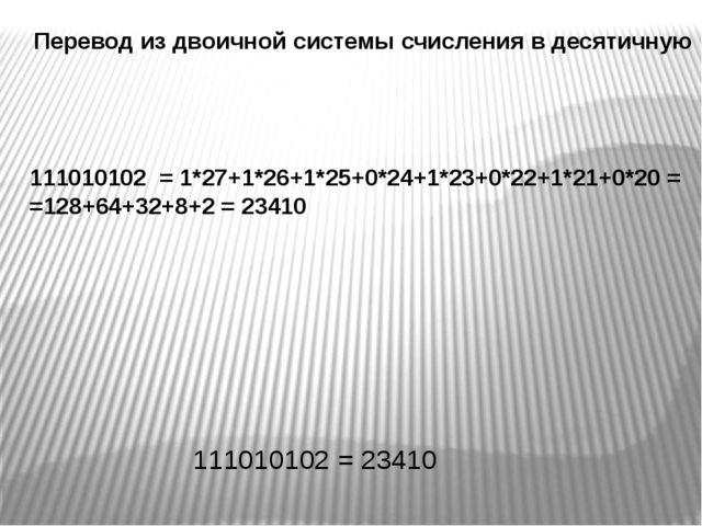 Перевод из двоичной системы счисления в десятичную 111010102 = 23410 11101010...