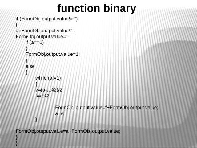 "if (FormObj.output.value!="""") { a=FormObj.output.value*1; FormObj.output.valu..."