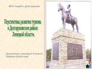 МОУ лицей с. Долгоруково Выполнила: ученица 9 б класса Лёвкина Валентина