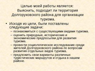 Целью моей работы является: Выяснить, подходит ли территория Долгоруковского