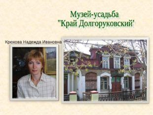 Крюкова Надежда Ивановна