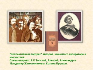 """""""Коллективный портрет"""" авторов именитого литератора и мыслителя. Слева напра"""