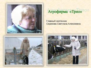 Главный зоотехник Серикова Светлана Алексеевна