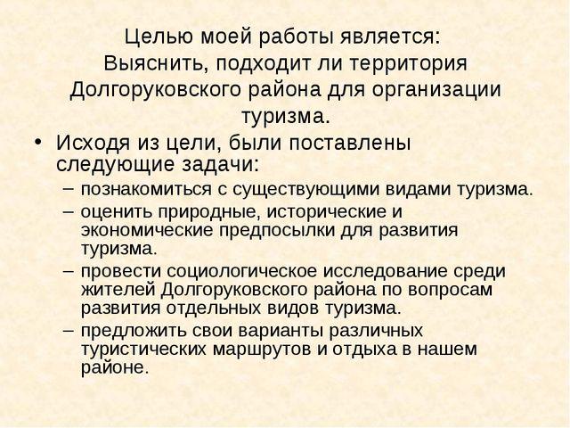 Целью моей работы является: Выяснить, подходит ли территория Долгоруковского...