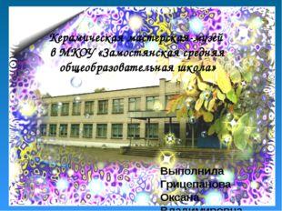 Керамическая мастерская-музей в МКОУ «Замостянская средняя общеобразовательн