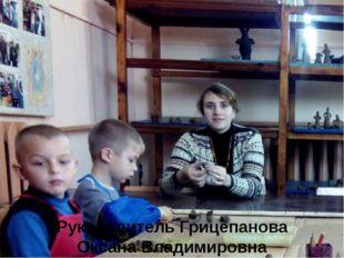 Руководитель Грицепанова Оксана Владимировна