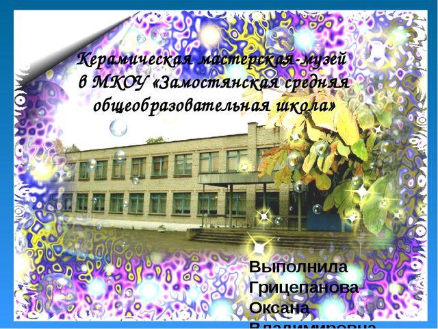 Керамическая мастерская-музей в МКОУ «Замостянская средняя общеобразовательн...