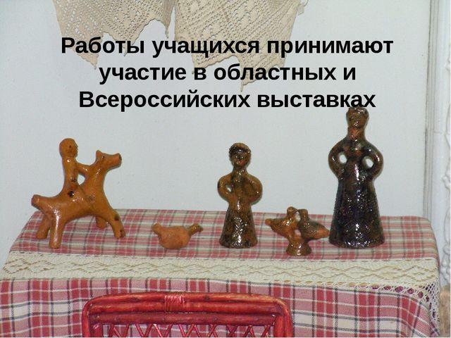 Работы учащихся принимают участие в областных и Всероссийских выставках