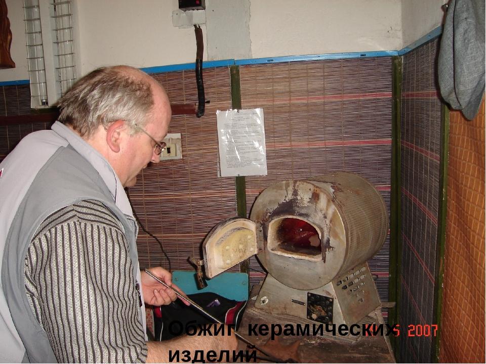 Обжиг керамических изделий