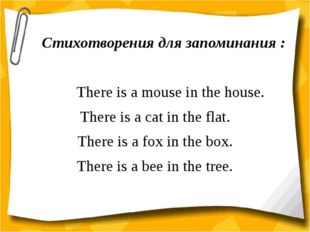 Стихотворения для запоминания : There is a mouse in the house. There is a ca