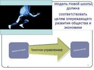 * Модель Новой школы должна соответствовать целям опережающего развития общес