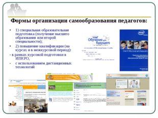 Формы организации самообразования педагогов: 1) специальная образовательная п