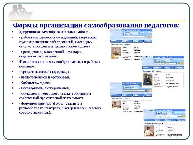 Формы организации самообразования педагогов: 3) групповая самообразовательная...