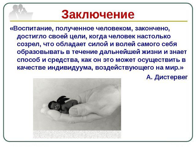 Заключение «Воспитание, полученное человеком, закончено, достигло своей цели,...
