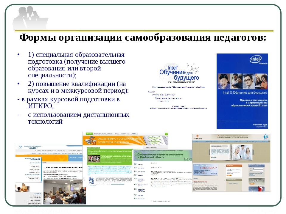 Формы организации самообразования педагогов: 1) специальная образовательная п...