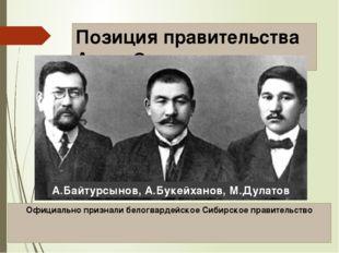 Позиция правительства Алаш Орды Официально признали белогвардейское Сибирское