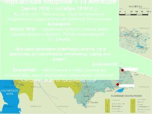 Черкасская оборона – 13 месяцев (июнь 1918 – октябрь 1919 гг.) Жители сёл – Ч