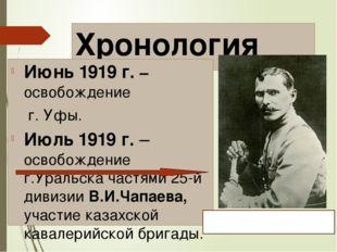 Хронология событий Июнь 1919 г. – освобождение г. Уфы. Июль 1919 г. – освобо