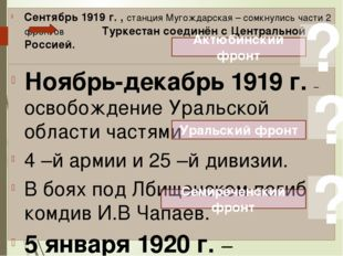 Сентябрь 1919 г. , станция Мугождарская – сомкнулись части 2 фронтов Туркест