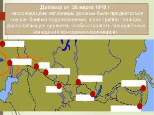 Договор от 26 марта 1918 г.: чехословацкие легионеры должны были продвигаться