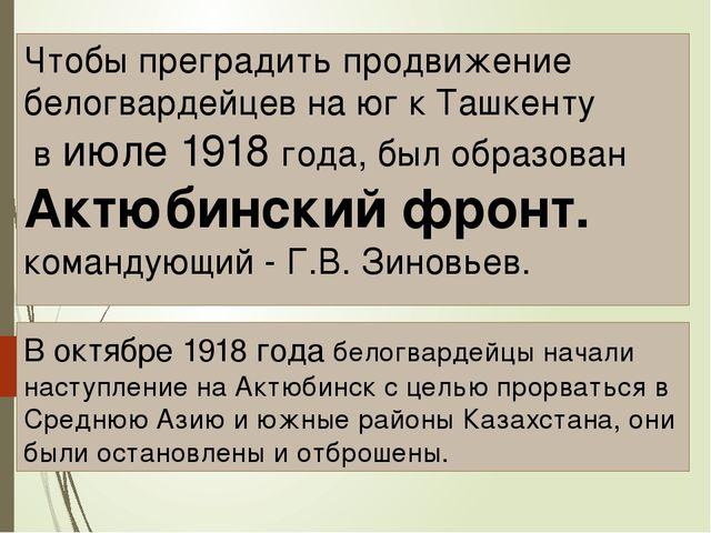 Чтобы преградить продвижение белогвардейцев на юг к Ташкенту в июле 1918 года...