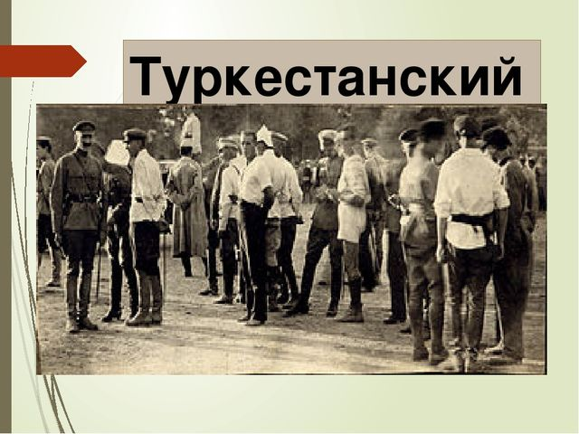 Туркестанский фронт