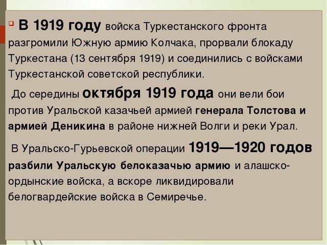 В 1919 году войска Туркестанского фронта разгромили Южную армию Колчака, про...