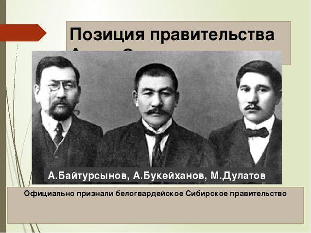 Позиция правительства Алаш Орды Официально признали белогвардейское Сибирское...