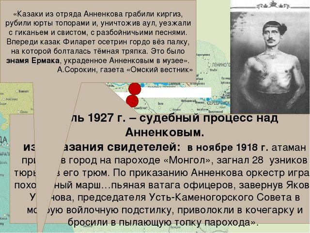 Семипалатинск Усть-Каменогорск Июль 1927 г. – судебный процесс над Анненковым...