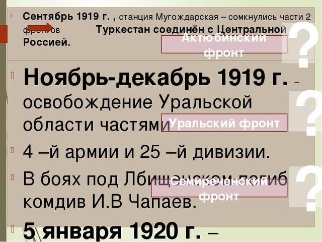 Сентябрь 1919 г. , станция Мугождарская – сомкнулись части 2 фронтов Туркест...