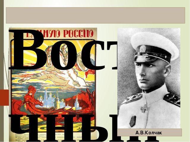 Восточный фронт А.В.Колчак