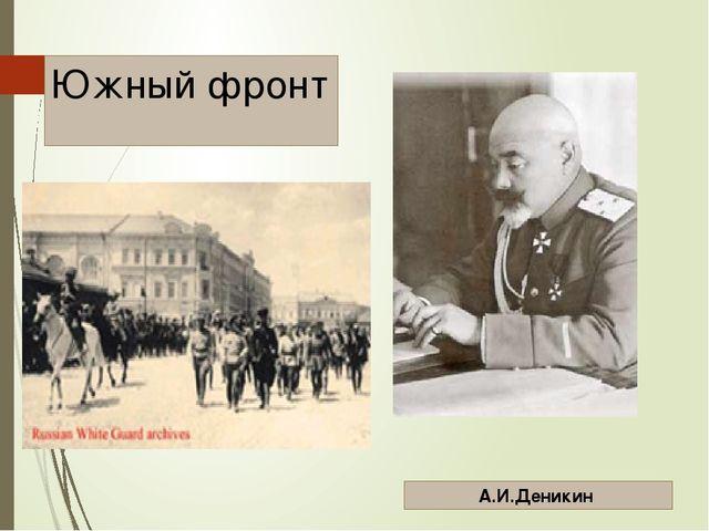 Южный фронт А.И.Деникин