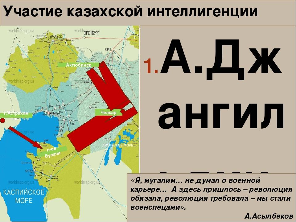 Участие казахской интеллигенции А.Джангильдин – чрезвычайный комиссар Степног...
