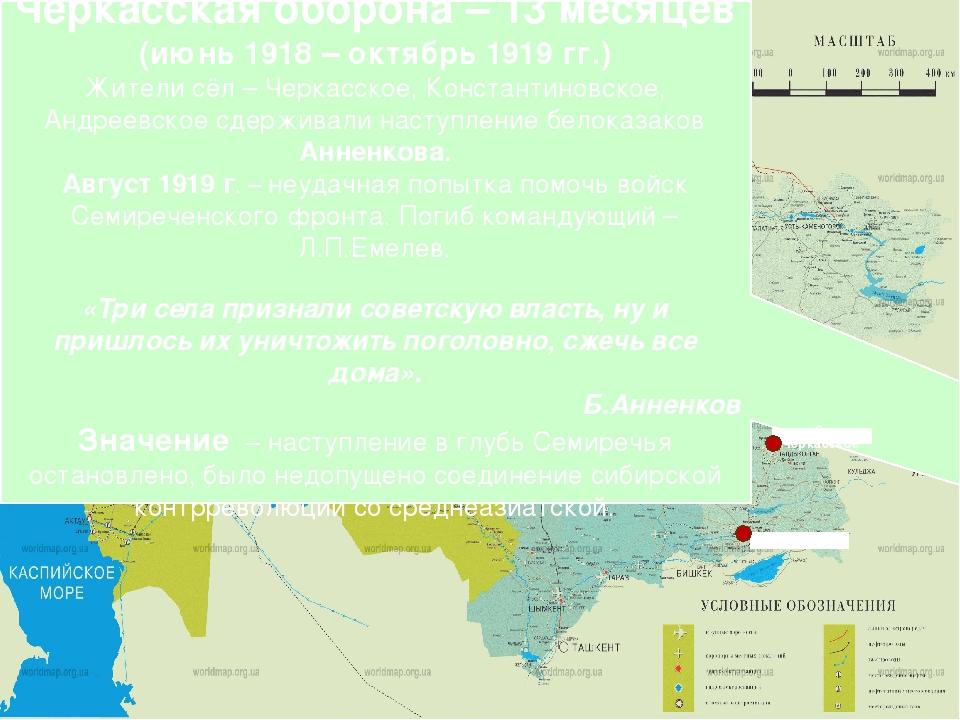 Черкасская оборона – 13 месяцев (июнь 1918 – октябрь 1919 гг.) Жители сёл – Ч...