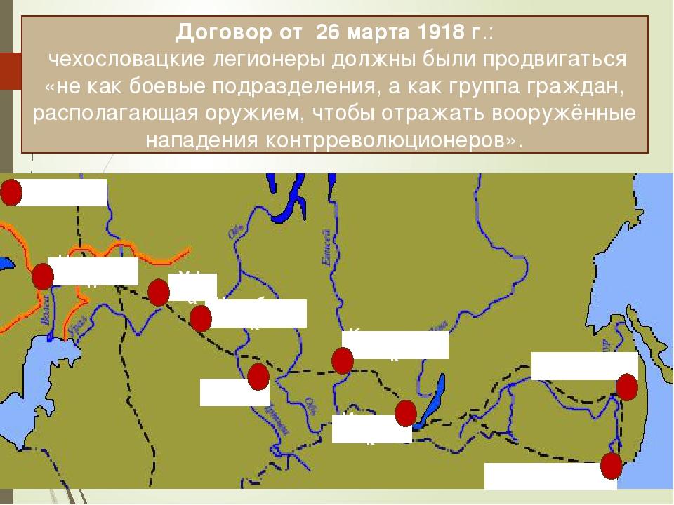 Договор от 26 марта 1918 г.: чехословацкие легионеры должны были продвигаться...